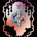 鏡界の白雪 オリジナルサウンドトラック/景山将太