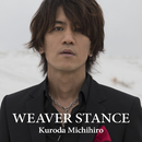 WEAVER STANCE/黒田倫弘