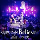 GURUDAN Believer/高見ロマンチカ