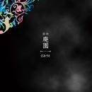 組曲「廃園」/E&M
