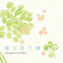 種を蒔く朝/竹上久美子