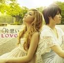 片思い/Love