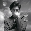 愛すべきものすべてに -YUTAKA OZAKI BEST/尾崎 豊