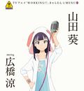 「WORKING!!」きゃらそん☆MENU7 山田葵 starring 広橋涼/WORKING!!