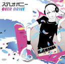 OVER DRIVE/ステレオポニー