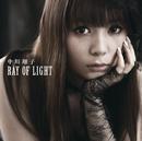 RAY OF LIGHT/中川 翔子