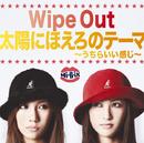 Wipe Out/Hi-Prix
