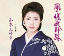 風の嵯峨野路/山本 みゆき