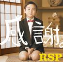 感謝。/RSP
