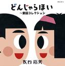 GOLDEN☆BEST / 太田裕美  どんじゃらほい~童謡コレクション/太田裕美