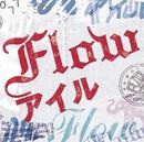 アイル/FLOW