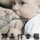 無条件幸福/THE CONDORS