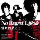 憧れの果て/No Regret Life