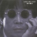 この世で一番キレイなもの/早川 義夫