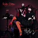 サイレン/Ruby Gloom