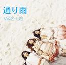 通り雨/wiz-us