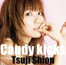 Candy kicks/辻詩音