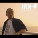 夏のそのせい/KEN-U