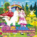 つらいね赤ちゃん!/最近ハヤリのメイク歌/千秋 with KABA.ちゃん