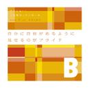 チクショー! ~ B型ロックンロール/企画物