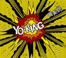 審美銃/YO-KING