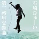 第三惑星交響曲/石崎ひゅーい