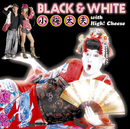 BLACK AND WHITE/小梅太夫 with High! Cheese