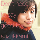 Don't need to say good bye/鈴木亜美