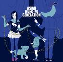 ブルートレイン/ASIAN KUNG-FU GENERATION