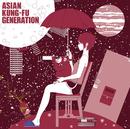 ワールドアパート/ASIAN KUNG-FU GENERATION