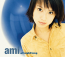 all night long/鈴木亜美