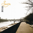 遠恋歌/Sunya