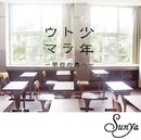 少年トラウマ~明日の君へ~/Sunya