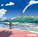 空と海があるように/TUBE