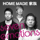 seven emotions/HOME MADE 家族