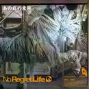 あの日の未来/No Regret Life