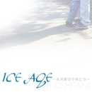 ICE AGE ~氷河期の子供たち~/岸谷 香