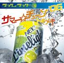 サマー☆チューン '06/トキメキ/ライムライト