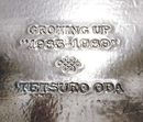 """GROWING UP """"1983~1989""""/織田 哲郎"""