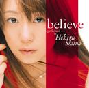believe/椎名へきる