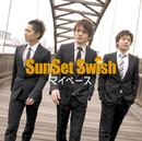 マイペース/SunSet Swish
