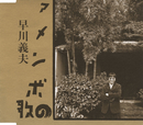 アメンボの歌/早川 義夫