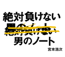 絶対負けない男のノート/宮本 浩次