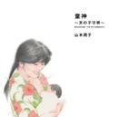 童神~天の子守唄~/山本潤子