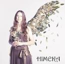 果てなき道/HIMEKA