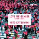 LOVE MESSENGER ~COVER SONGS~/ミトカツユキ