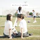 おいでシャンプー TypeB/乃木坂46