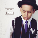366日/清水 翔太 feat.仲宗根 泉(HY)