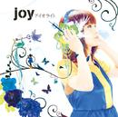 アイオライト/joy