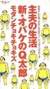 新・オバケのQ太郎/モダンチョキチョキズ